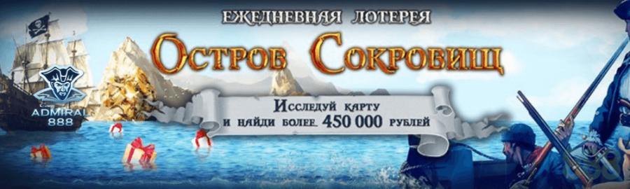 Адмирал 888: бездепозитный бонус за регистрацию на официальном сайте